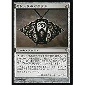 MTG 茶(アーティファクト) 日本語版 ミシュラのガラクタ CSP-138 アンコモン