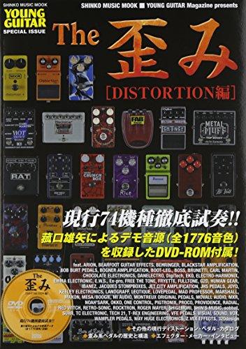 The 歪み[DISTORTION編](DVD-ROM付) (シンコー・ミュージックMOOK)
