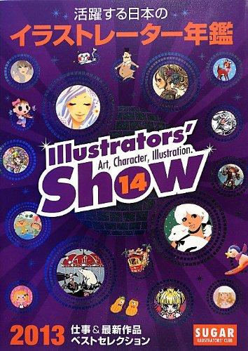 活躍する日本のイラストレーター年鑑〈2013〉—Illustrators' show〈vol.14〉