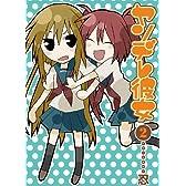 ヤンデレ彼女 2 (ガンガンコミックスJOKER)