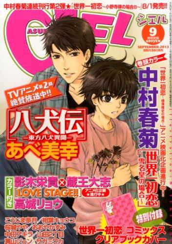 ASUKA CIEL (アスカ シエル) 2013年 09月号 [雑誌]の詳細を見る