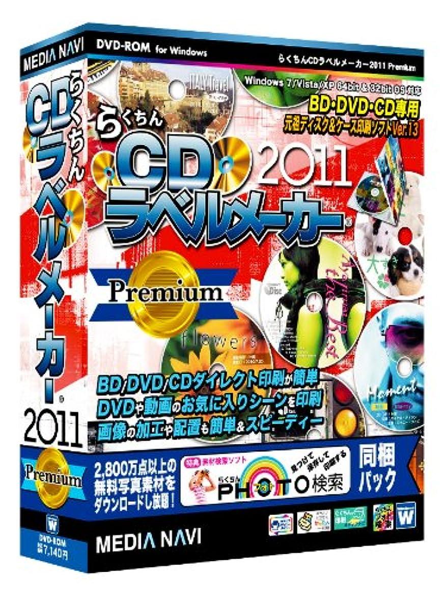 タッチ消費哺乳類らくちんCDラベルメーカー2011 Premium