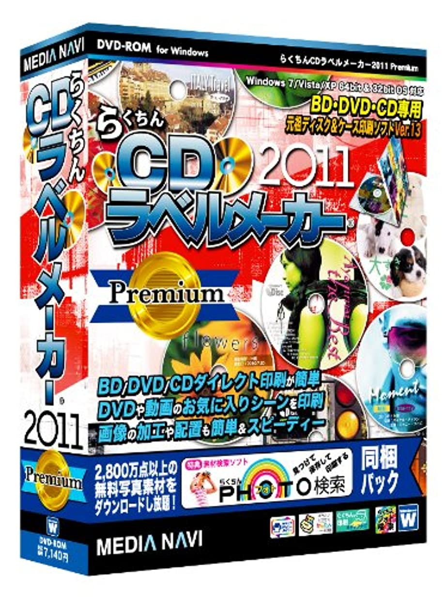 震え不振ジョセフバンクスらくちんCDラベルメーカー2011 Premium