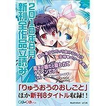 GA文庫&GAノベル2018年8月の新刊 全作品立読み(合本版) (GA文庫)