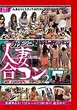 ガチンコ人妻合コンリターンズ2 [DVD]