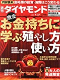 週刊ダイヤモンド2014年9/27号[雑誌]特集1 激変 お金持ちに学ぶ殖やし方、使い方//特集2 増加する大人の発達障害
