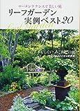 リーフガーデン 実例ベスト20 -ローメンテナンスで美しい庭- 【Garden&Garden特別編集】 (MUSASHI BOOKS) 画像