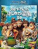 クルードさんちのはじめての冒険 3D・2Dブルーレイセット[Blu-ray/ブルーレイ]
