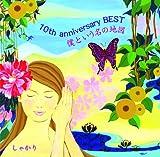 しゃかり 10th anniversary BEST~僕という名の地図