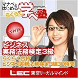 らくらく合格 ビジネス実務法務検定 3級(DVD講座)
