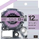 1個 12mm りぼん ナミナミ 互換 キングジム テプラ リボン PROテープカートリッジ ラベンダー/黒文字 SFW…