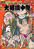 NHK G-Media大相撲中継 九州場所号 2019年 11/16 号