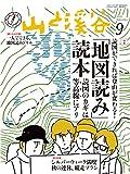 山と溪谷2015年9月号 特集「登山が変わる! 実践読図術」