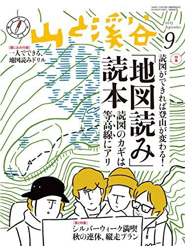 山と溪谷2015年9月号 特集「登山が変わる! 実践読図術」の詳細を見る