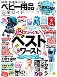 【完全ガイドシリーズ151】 ベビー用品完全ガイド (100%ムックシリーズ)