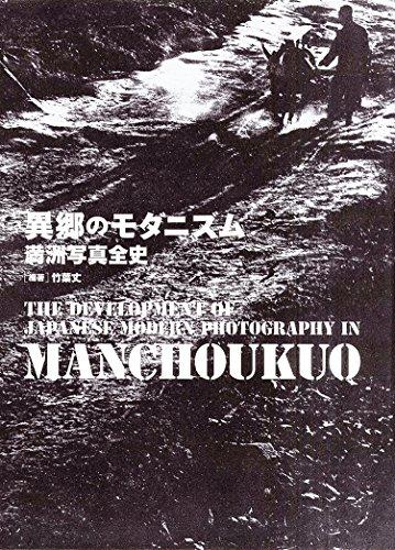 異郷のモダニズム: 満洲写真全史