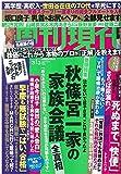週刊現代 2018年 3/3 号 [雑誌]