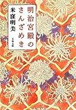 明治宮殿のさんざめき (文春文庫) 画像