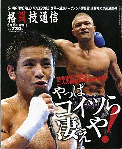 格闘技通信 2005年 6月15日号増刊 やっぱコイツら凄ぇや! [雑誌] (格闘技通信)