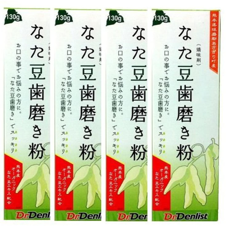 タイマーアレルギー性取り消すなた豆歯磨き粉 国産 130g ?4本セット?熊本県球磨郡あさぎり町産