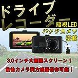 LP 前 後 カメラ 搭載 ドライブレコーダー 3.0 インチ 大画面 スクリーン バック カメラ 暗視 LED 付き LP-FH06H
