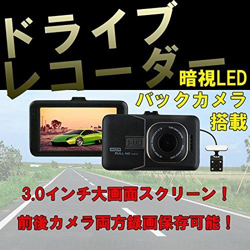 LP 前 後 カメラ 搭載 ドライブレコーダー 3.0 イン...