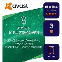 アバスト セキュアラインVPN(最新) | 5台3年 | Win/Mac/iOS/Android対応 | カード版