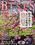 BISES (ビズ) 2015年 02月号 [雑誌] 画像