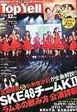 Top Yell (トップエール) 2011年 12月号 [雑誌]