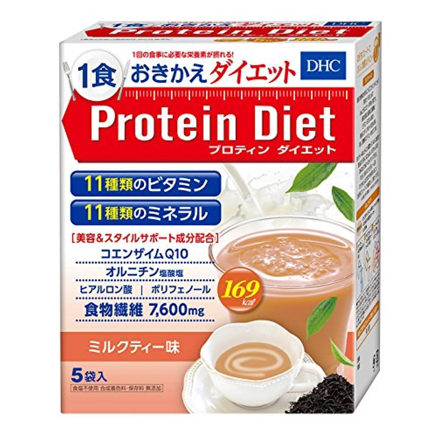 一握りメロディアス割り当てDHCプロティンダイエット(ミルクティー味)