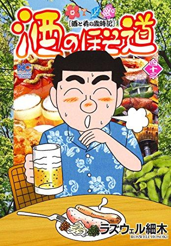酒のほそ道(43): ニチブン・コミックス (ニチブンコミックス)