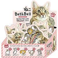 ねこ 入浴剤 猫マスコットが飛び出るバスボールBOX(24入)