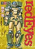 redEyes(22) (月刊少年マガジンコミックス)