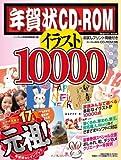 年賀状CD-ROMイラスト10000 (インプレスムック)