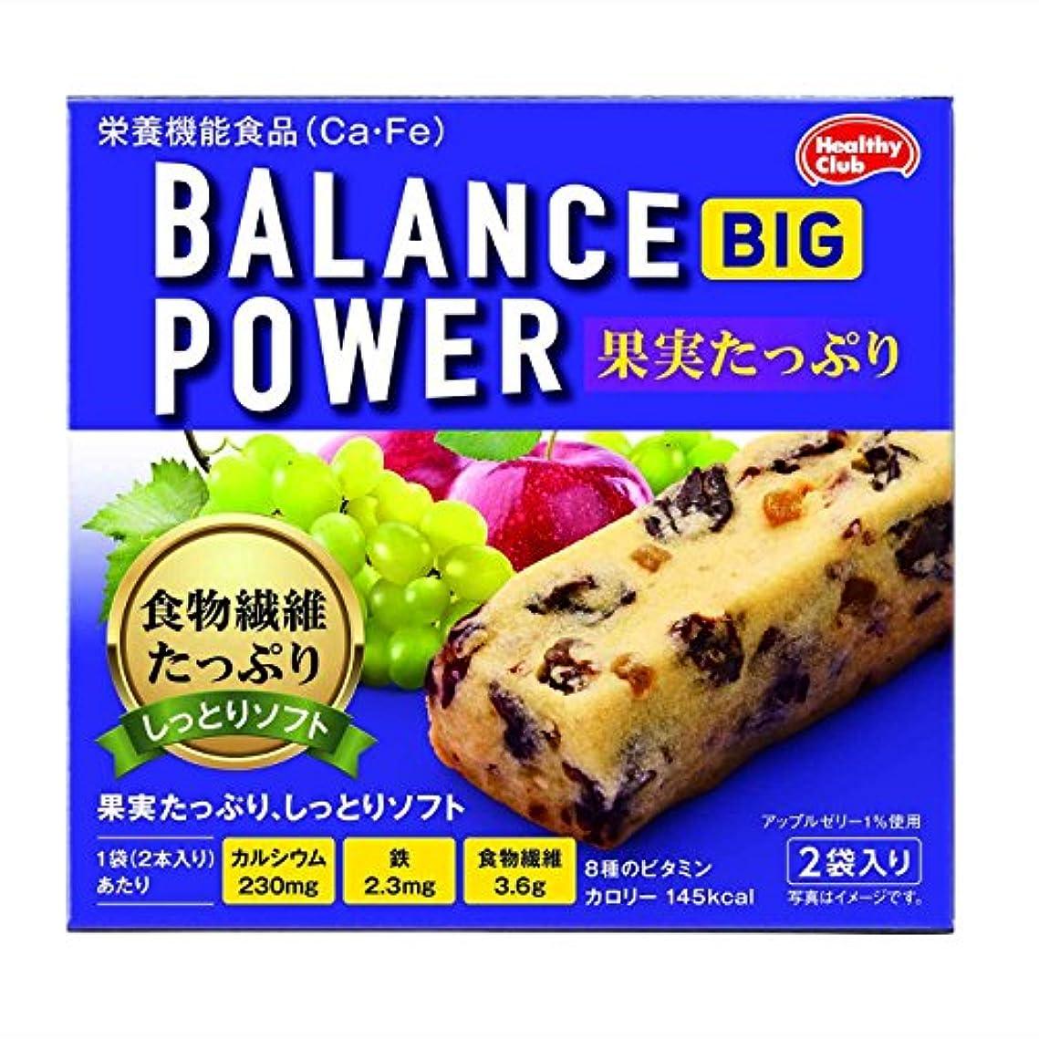 ハマダコンフェクト バランスパワービッグ 果実たっぷり 2袋【4個セット】