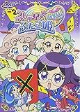 ふしぎ星の☆ふたご姫 Gyu! 6 [DVD]