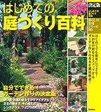 決定版 はじめての庭づくり百科 (暮らしの実用シリーズ)
