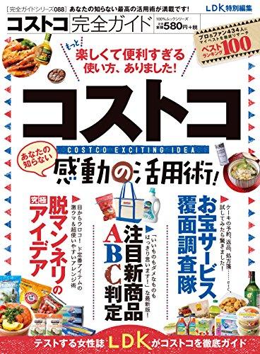 【完全ガイドシリーズ088】コストコ完全ガイド (100%ムックシリーズ)