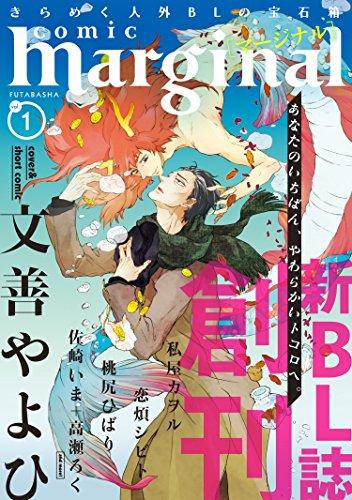 comic marginal 創刊号 (コミックマージナル)