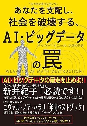 『あなたを支配し、社会を破壊する、AI・ビッグデータの罠』AI・ビッグデータの暴走を止めよ!