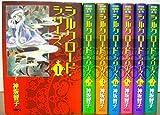 シルクロード・シリーズ コミック 1-7巻セット (HMB)