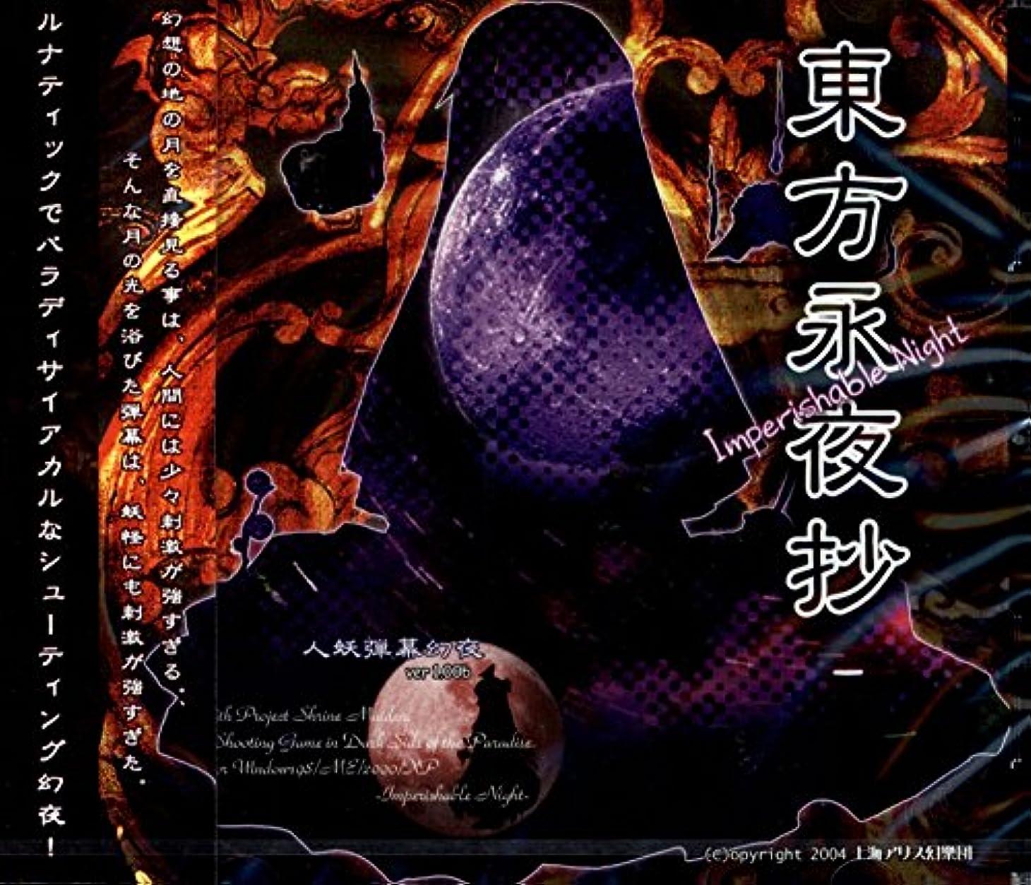 書士共和国シールド東方永夜抄 ~Imperishable Night.