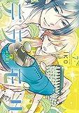 テラモリ(7) (裏少年サンデーコミックス)