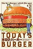 本日のバーガー 4巻 (芳文社コミックス)