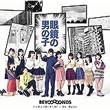 眼鏡の男の子/ニッポンノD・N・A! /Go Waist (初回生産限定盤A) (DVD付)