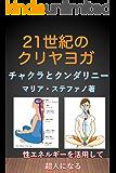 21世紀のクリヤヨガ: 性エネルギーを活用して超人になる (Kanda-Yoga出版)