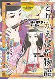 ストーリーで楽しむ日本の古典 (13) とりかえばや物語男装の美少女と、姫君になった美少年