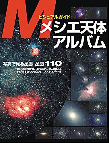 メシエ天体アルバム
