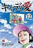 キャディ愛 12 (ヤングチャンピオン・コミックス)