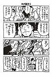 女の友情と筋肉(4) (星海社COMICS) 画像